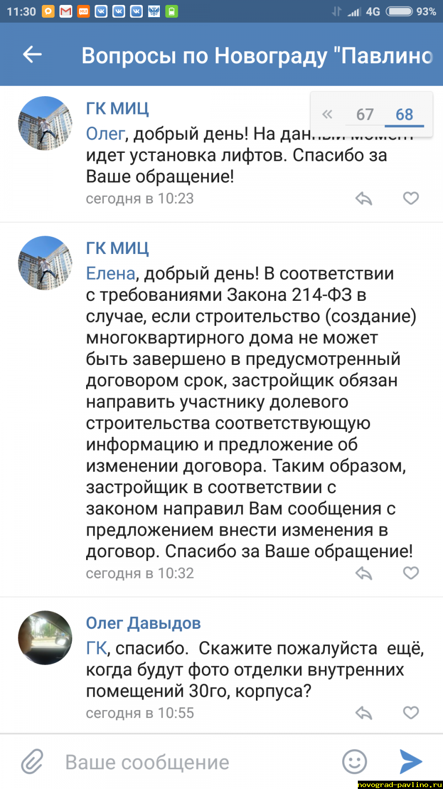 Screenshot_2017-11-07-11-30-42-006_com.vkontakte.android.png